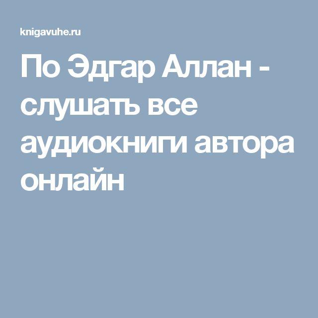 По Эдгар Аллан - слушать все аудиокниги автора онлайн
