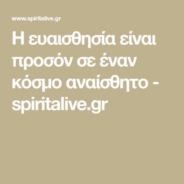 Η ευαισθησία είναι προσόν σε έναν κόσμο αναίσθητο - spiritalive.gr