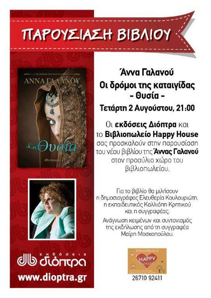 """Παρουσίαση του βιβλίου """"Θυσία"""" στο Ληξούρι και το Αργοστόλι"""