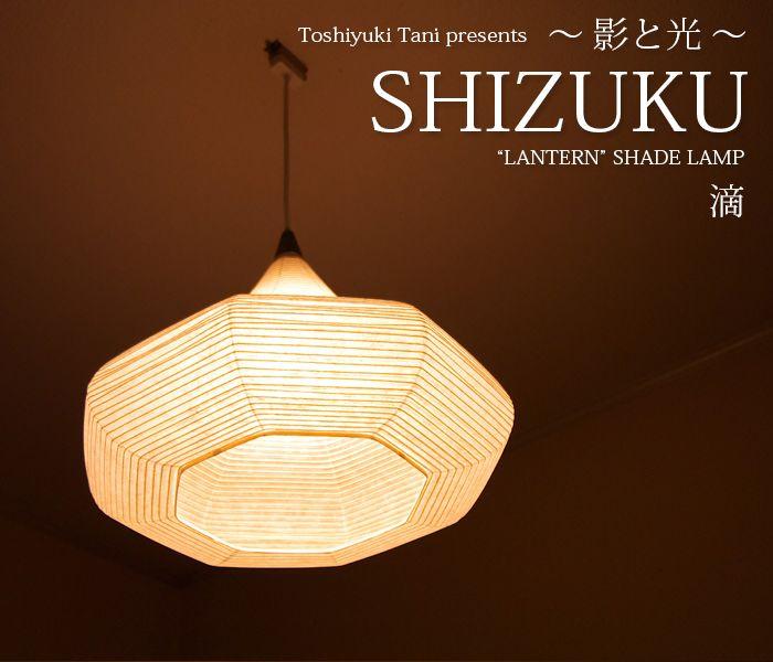 谷俊幸 和紙を使用したペンダントライト 滴 SHIZUKU