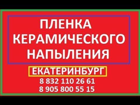 ТОНИРОВКА АВТОМОБИЛЯ В ЕКАТЕРИНБУРГЕ