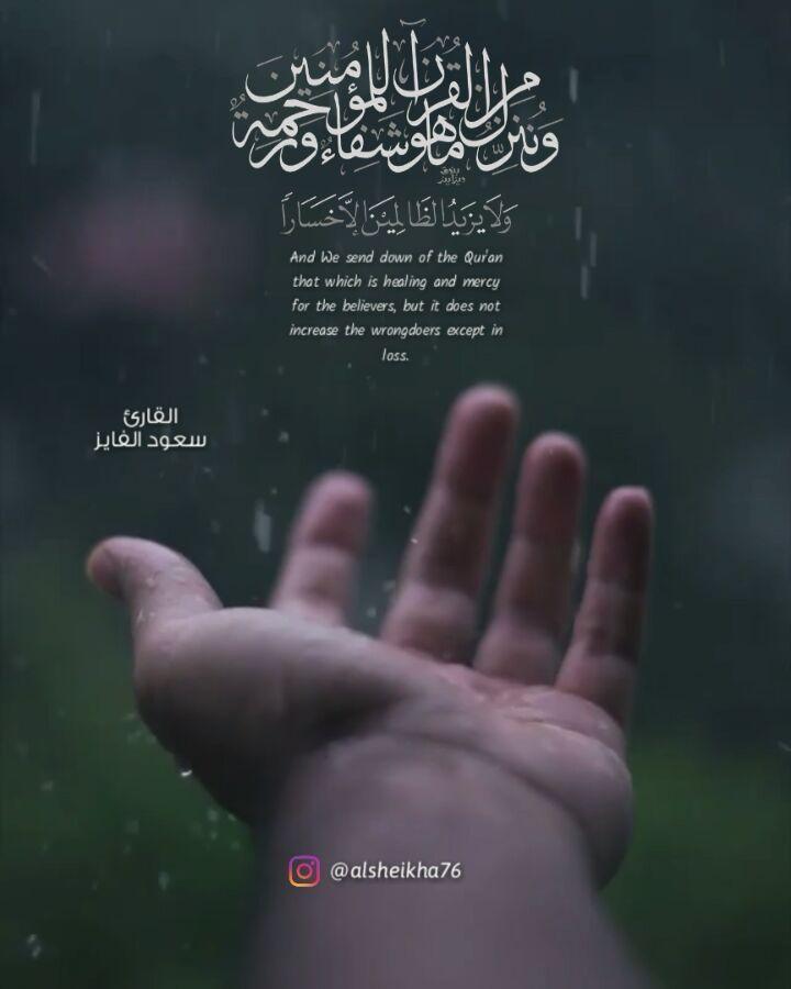 يقول الرحمنﷻ وننزل من القرآن ما هو شفاء ورحمة للمؤمنين يقول إبن
