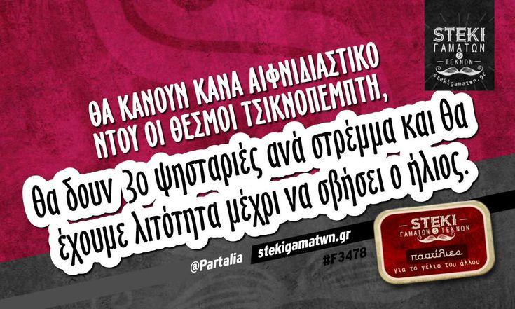 Θα κάνουν κάνα αιφνιδιαστικό ντου οι θεσμοί @Partalia - http://stekigamatwn.gr/f3478/