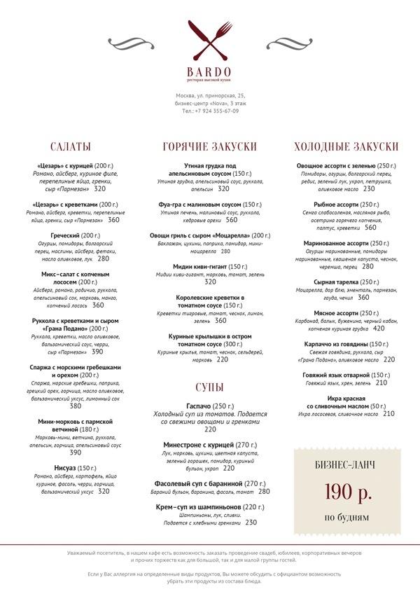 Шаблон для оформления меню ресторана. Элегантный дизайн, аккуратные цветовые акценты позволят использовать этот шаблон для ресторана с особенно высокими требованиями к уровню обслуживания. Меню имеет отдельную область для размещения специального предложения.