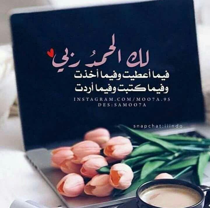 لك الحمد ربي Arabic Love Quotes Flower Wallpaper Arabic Quotes