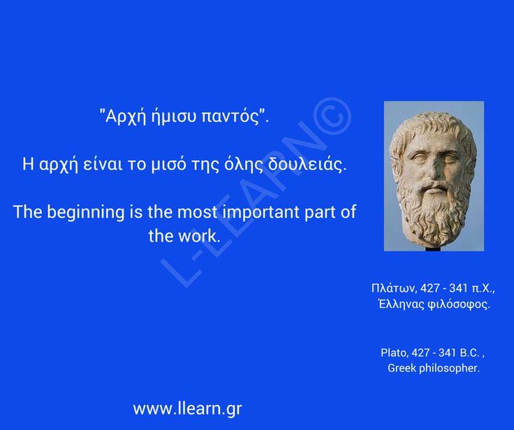 Πλάτωνας - Plato.   #Greek #Ελληνικά #quote #γνωμικό
