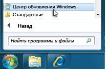 Центр обновления Windows (Майкрософт)