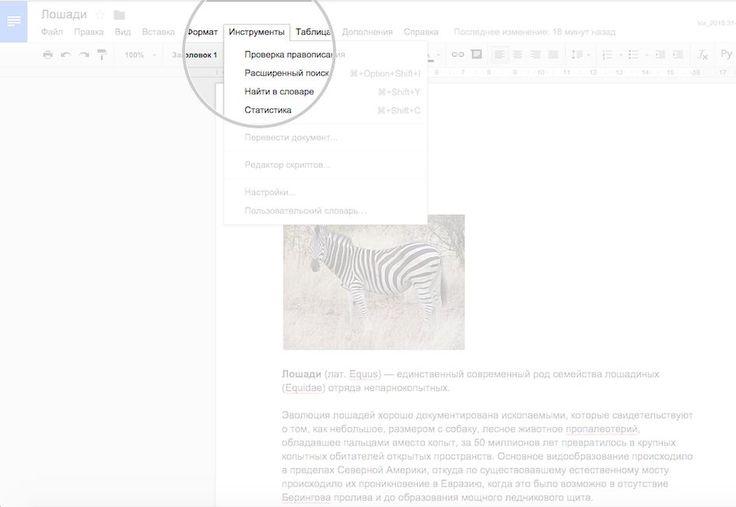 Переводите с иностранных языков прямо внутри документа - Google Подсказки
