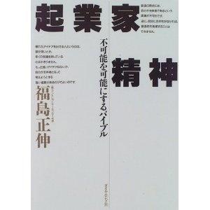 起業家精神―不可能を可能にするバイブル  福島 正伸 (著)   出版社: ダイヤモンド社