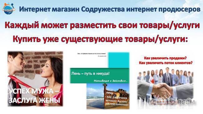 Интернет магазин Содружества - можно купить тренинги/услуги/товары рукоделия или продать свои продукты