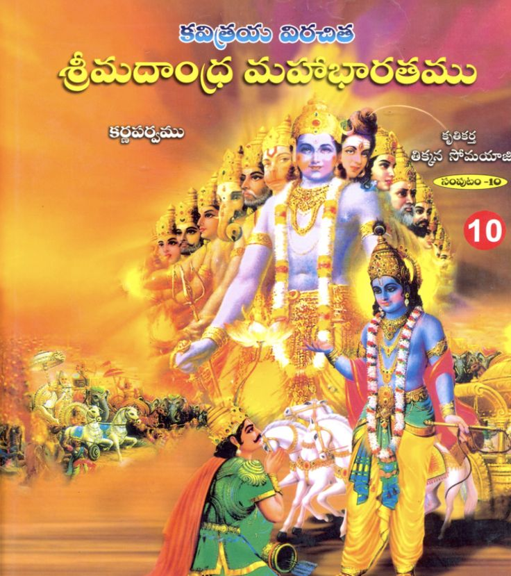 Mahabharatam in Telugu 10/15