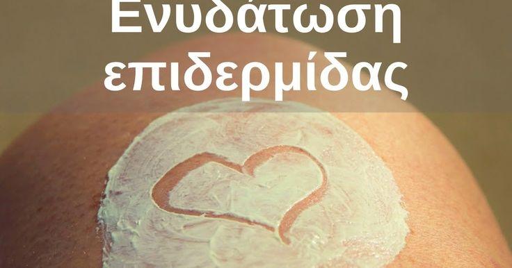 5 Συμβουλές για να ενυδατώσεις την επιδερμίδα σου φυσικά http://ift.tt/2pReLGm