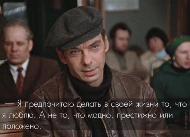 Жизненные цитаты изфильма «Москва слезам неверит»