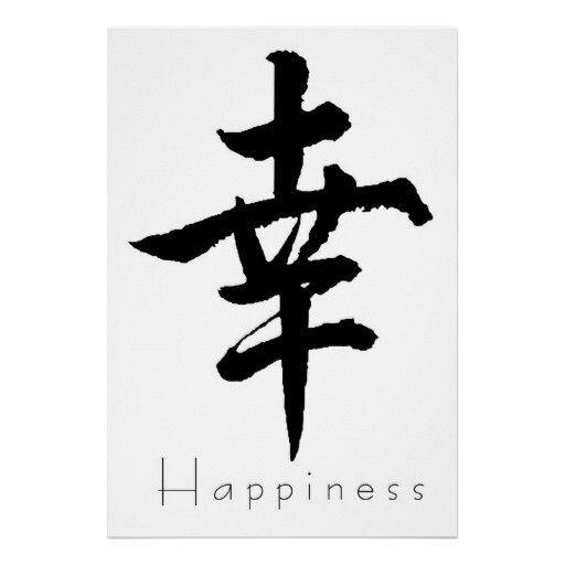 71 Best Ninja Kanji Images On Pinterest