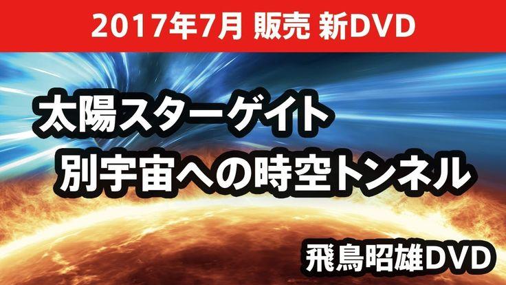 [2017]飛鳥昭雄DVDサンプル「太陽スターゲイト - 別宇宙への時空トンネル」円盤屋