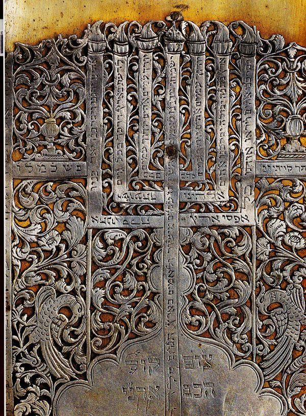 Менора в еврейском декоративно-прикладном искусстве. Часть III   Я-Тора