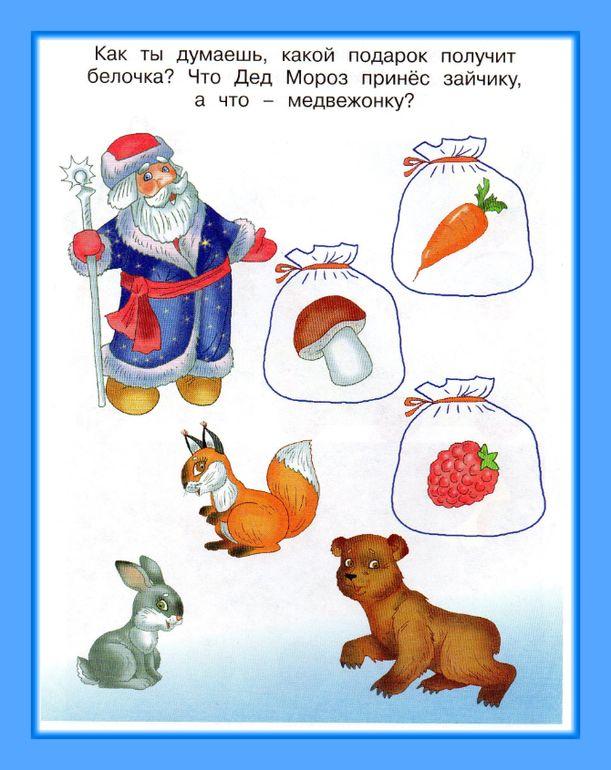Новогодние развивающие задания. - Babyblog.ru