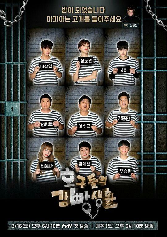 TvN SEVENTEEN seungkwan as a guest on Prison Life of Fools/Mafia