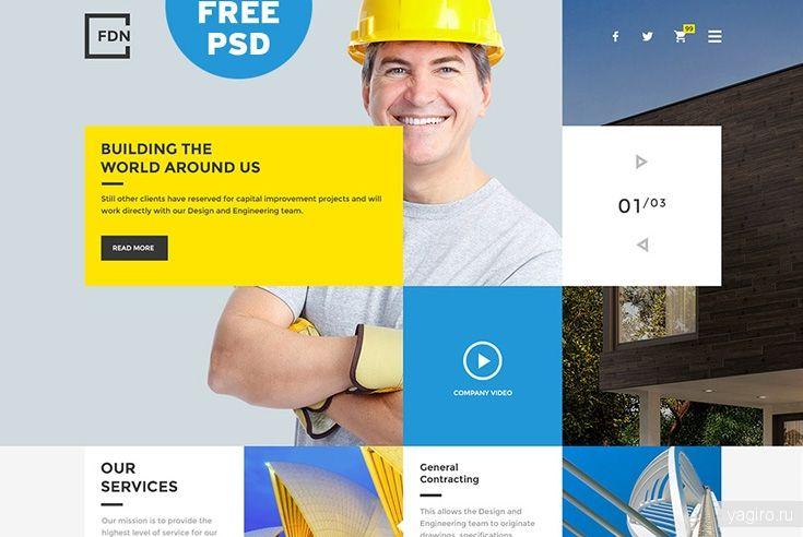Шаблон сайта по строительству free PSD / Web desgin / Yagiro - сайт о дизайне и для дизайнеров