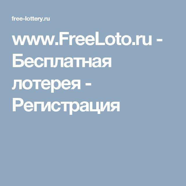 www.FreeLoto.ru - Бесплатная лотерея - Регистрация