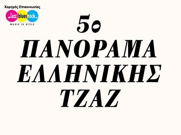 5ο Πανόραμα Ελληνικής Τζαζ στη ΣΤΕΓΗ | jazzbluesrock.gr