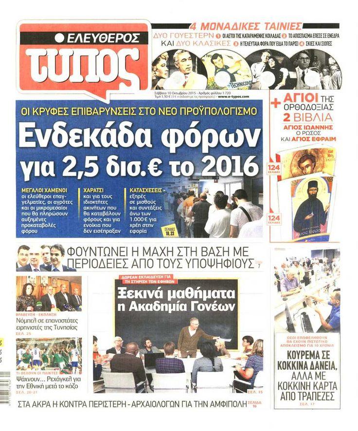 Εφημερίδα ΕΛΕΥΘΕΡΟΣ ΤΥΠΟΣ - Σάββατο, 10 Οκτωβρίου 2015