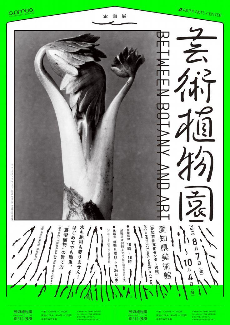 Vol.16 グラフィックデザイナー 三重野 龍さん | Adobe Illustrator 30周年記念連載 「Illustrator 30_30」 | Adobe Creative Station