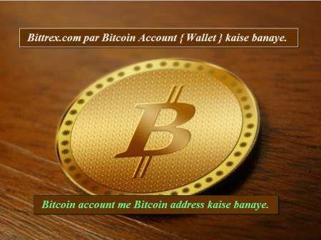 Bittrex par Bitcoin Account [ Wallet ] kaise banaye. bitcoin kya hai ? bitcoin wallets kya hai aur kaise banaye jane full guide hindi me