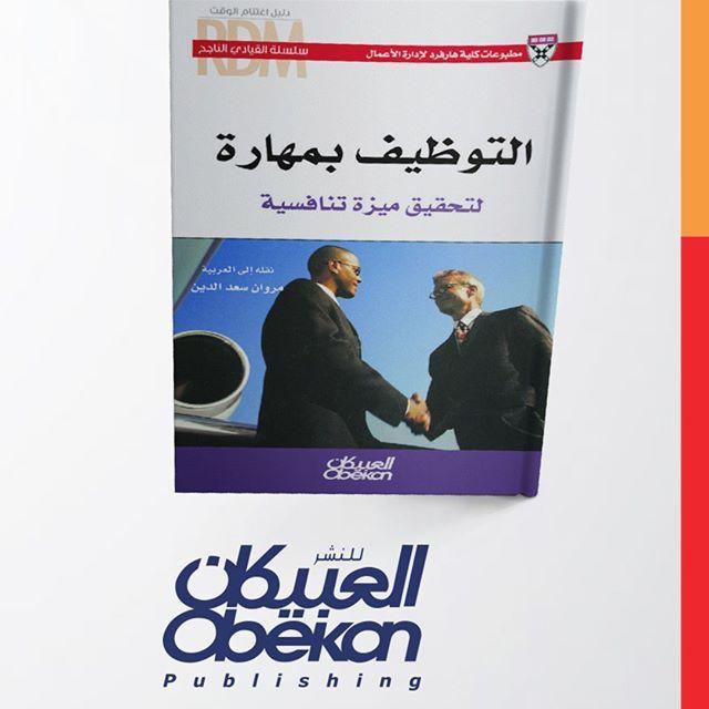 تسعدنا زيارتكم لجناح العبيكان للنشر بـ معرض جدة الدولي للكتاب رقم D38 والإطلاع على أحدث إصداراتنا وأكثرها مبيعا مكتبتي كتباك قراءة ثقافة الكتب السعودية