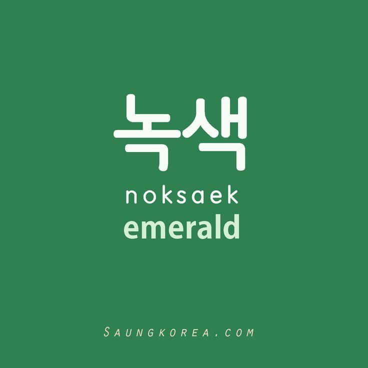 녹색 = emerald