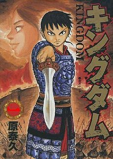 """Kingdom"" manga, by Yasuhisa Hara. Good, epic stuff, if a little ridiculous on the martial prowess. Tends to be on the obnoxiously gory side too, so fair warning for the queasy."