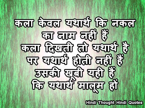 कला और यथार्थ के बारे में Hindi Thought