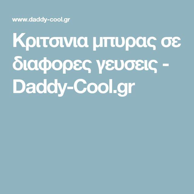 Κριτσινια μπυρας σε διαφορες γευσεις - Daddy-Cool.gr