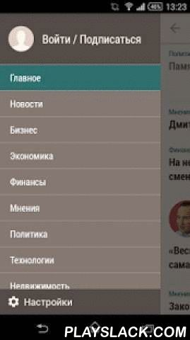 Vedomosti  Android App - playslack.com ,  Vedomosti is a leading business edition created by joined efforts of the world's well known business newspapers Financial Times, The Wall Street Journal and the largest publishing house Sanoma Independent Media.The application for smartphones Android enables to read the hot off the press and latest news all through the day. Users also have access to:- Vedomosti archives since 1999;- currency rates and stock-exchange quotations;- photographic and…