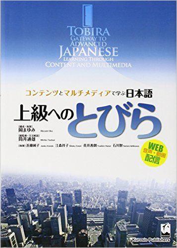 Tobira : Gateway to Advanced Japanese Learning Through Content and Multimedia: Mayumi Oka: 9784874244470: Books - Amazon.ca