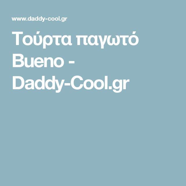Τούρτα παγωτό Bueno - Daddy-Cool.gr