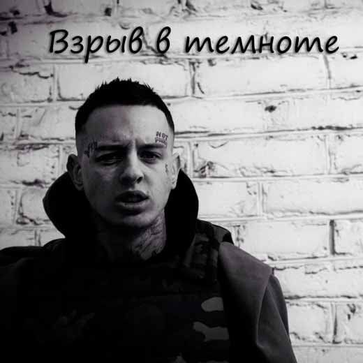 Текст песни Скруджи - Взрыв в темноте  http://tekst-pesen.ru/tekstpesen/5872-skrudzhi-vzryv-v-temnote-text-pesni.html