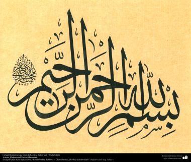 Caligrafía islámica de Bismillah estilo Zuluz; En el nombre de Dios el Clementísimo el Misericordiosísimo - 7