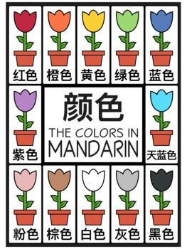 Chinese Colors Flower Printables (High Resolution)