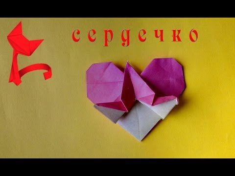 Оригами СЕРДЦЕ с журавликом,как сделать оригами сердце.