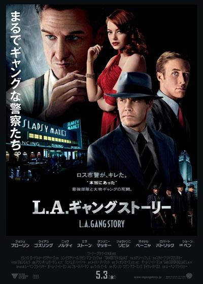 ギャング映画『L.A. ギャング ストーリー』ショーン・ペン!!!