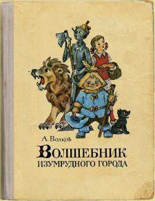 14 июля исполнилось 122 года со дня рождения создателя знаменитого «Волшебника Изумрудного города» Александра Волкова.В советские времена детские и юношеские библиотеки записывали желающих прочитать эти книги в живые очереди. ...