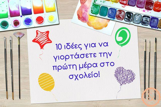 10 ιδέες για να γιορτάσετε την πρώτη μέρα στο σχολείο! First day of school!