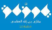 Download Nasyid Misyari Rasyid Alafasy – Yaa Razaaq – 2013 1434 مشاري راشد العفاسي – يــا رزّاق
