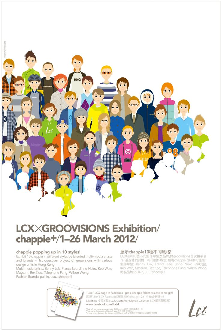 LCX x GROOVISIONS Exhibition