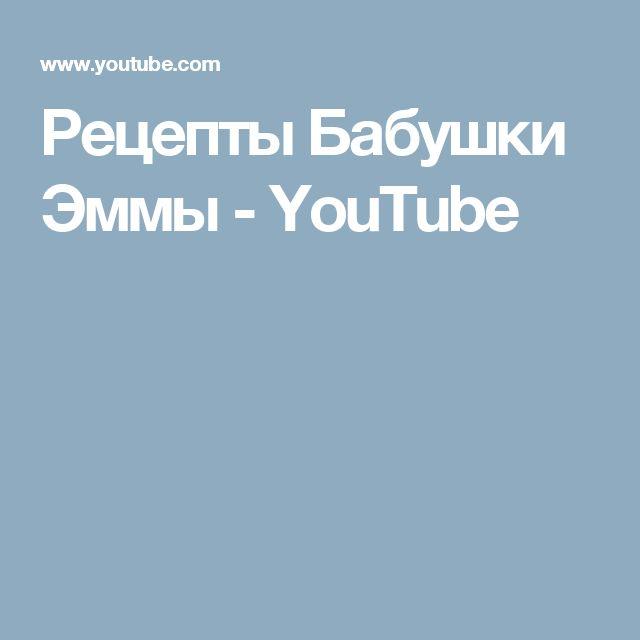 Рецепты Бабушки Эммы - YouTube
