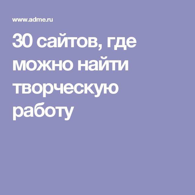 30сайтов, где можно найти творческую работу