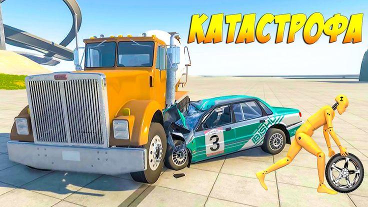 Ломаем машинки! Игры аварии столкновения Мультики 3D для мальчиков про т...