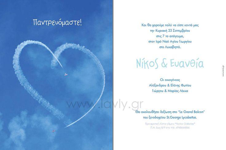 Γάμος Book1 : Προσκλητήριο W1 No2