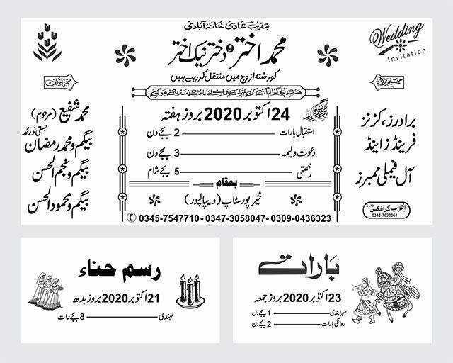 Urdu Shadi Card Design Cdr File Free Download Shadi Card Card Design Wedding Invitation Card Wording